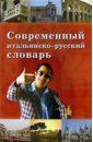 Современный итальянско-русский словарь, Арефьев Валерий Леонидович