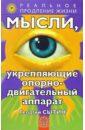 Сытин Георгий Николаевич Мысли, укрепляющие опорно-двигательный аппарат