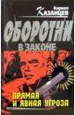 Казанцев Кирилл Прямая и явная угроза: Роман