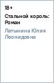 Латынина Юлия Леонидовна Стальной король: Роман