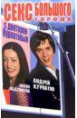 Курпатов Андрей Владимирович Секс большого города с доктором Курпатовым выпадают волосы причины у мужчины