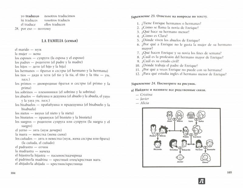 Иллюстрация 1 из 6 для Курс испанского языка для начинающих - Ирина Дышлевая | Лабиринт - книги. Источник: Лабиринт