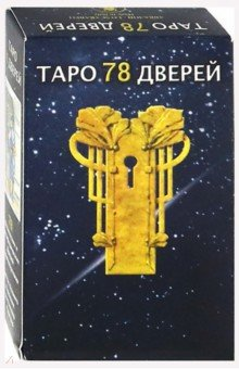 Таро 78 дверей (руководство+карты) ciro marchetti tarot of dreams таро снов набор 83 карты с книгой на английском языке