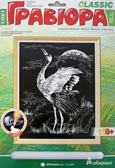 Иллюстрация 1 из 3 для Гравюра: Птицы Журавль | Лабиринт - игрушки. Источник: Лабиринт