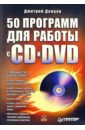 Донцов Дмитрий 50 программ для работы с CD и DVD (+ CD)