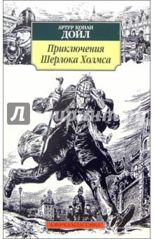 Приключения Шерлока Холмса: Повесть, рассказы