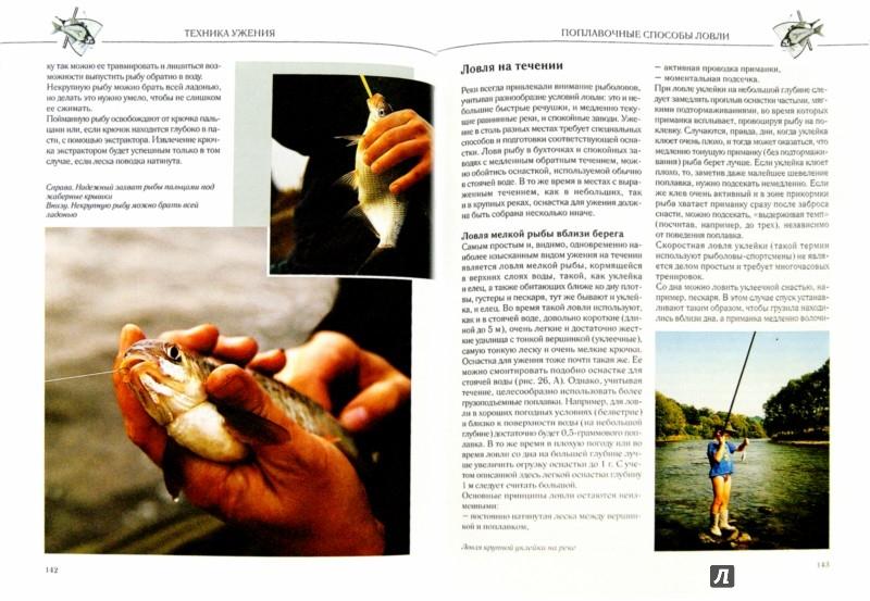 Иллюстрация 1 из 11 для Рыбалка. Способы ловли и снасти - Колендович, Залевски | Лабиринт - книги. Источник: Лабиринт