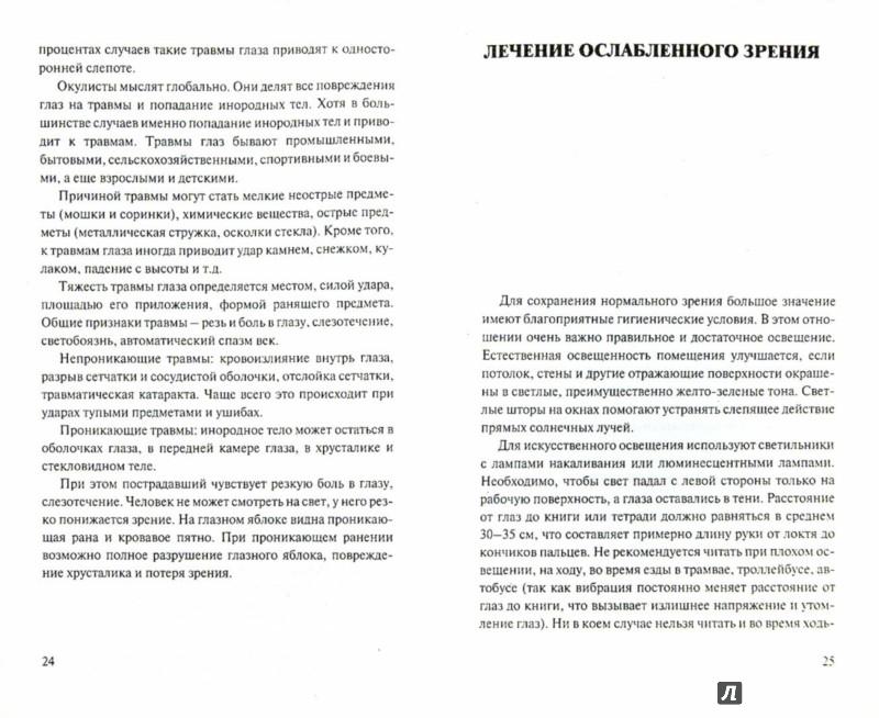Иллюстрация 1 из 22 для Жизнь без очков. Как сохранить и улучшить зрение - Борис Покровский   Лабиринт - книги. Источник: Лабиринт