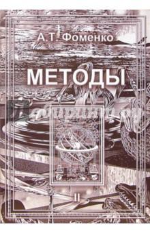 Методы. В 2-х томах. Том 2 г в носовский а т фоменко как было на самом деле реконструкция подлинной истории