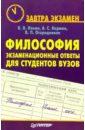 Философия: экзаменационные ответы для студентов вузов, Ильин Виктор Васильевич