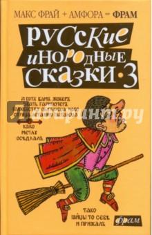 Русские инородные сказки-3. Антология
