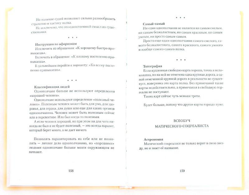 Иллюстрация 1 из 9 для Русские инородные сказки-3. Антология - Фрай, Горалик, Бормор | Лабиринт - книги. Источник: Лабиринт