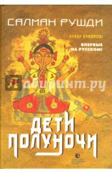Обложка книги Дети полуночи: Роман, Рушди Салман