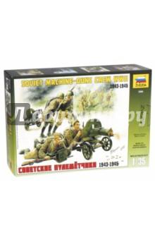 """Сборная модель """"Советские пулеметчики 1943-1945"""" (3584)"""