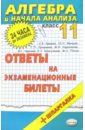 Алгебра и начала анализа. Ответы на экзаменационные билеты. 11 класс: учебное пособие