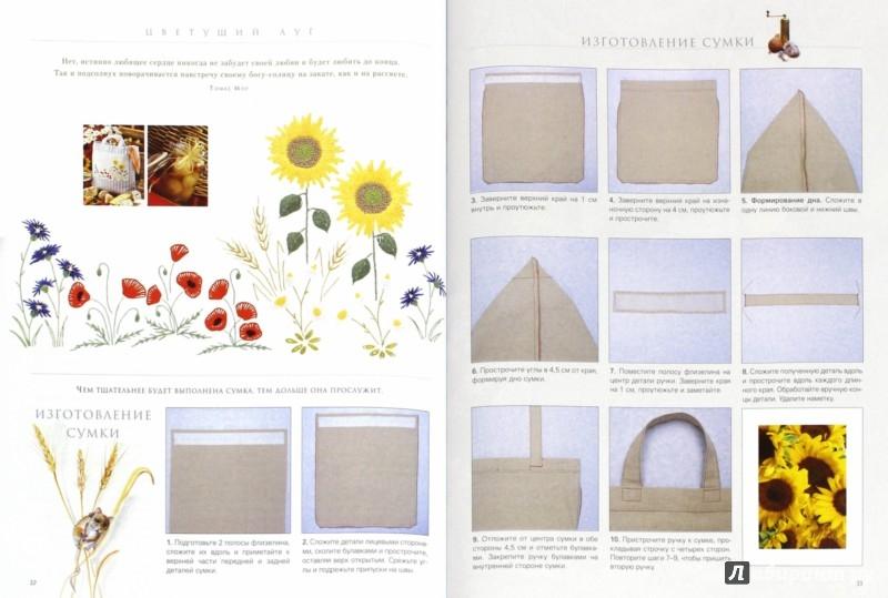 Иллюстрация 1 из 42 для Вышитые сумочки | Лабиринт - книги. Источник: Лабиринт