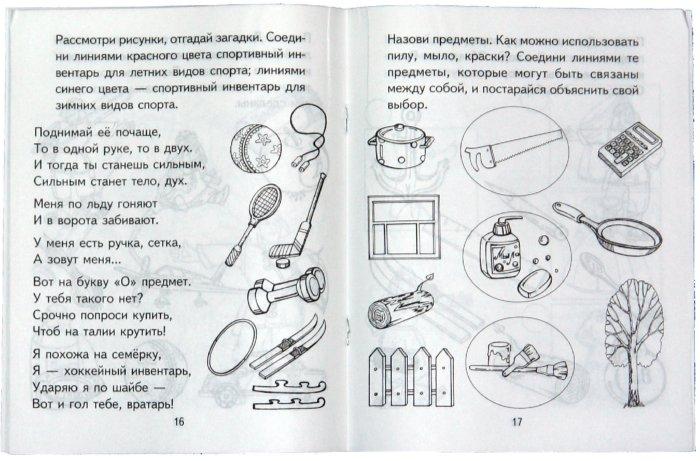 Иллюстрация 1 из 2 для Я узнаю мир. Рабочая тетрадь для детей 4-5 лет. ФГОС - Ольга Дыбина | Лабиринт - книги. Источник: Лабиринт
