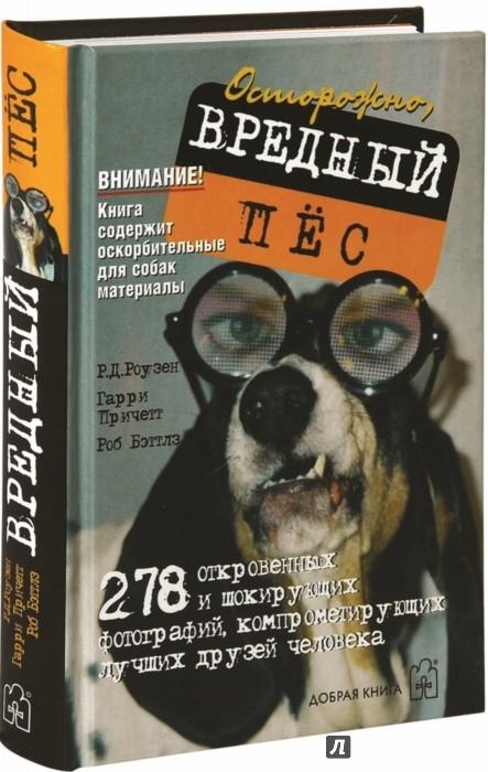Иллюстрация 1 из 10 для Осторожно, вредный пес - Роузен, Причетт, Бэттлэ | Лабиринт - книги. Источник: Лабиринт