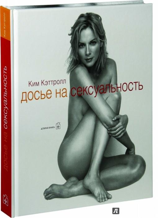 Иллюстрация 1 из 6 для Досье на сексуальность - Ким Кэттролл   Лабиринт - книги. Источник: Лабиринт