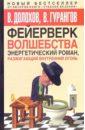 Долохов Владимир Афанасьевич, Гурангов Вадим Алексеевич Фейерверк волшебства. Энергетический роман, разжигающий внутренний огонь