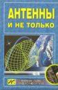 Гречихин Анатолий Антенны и не только