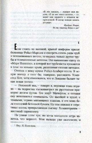 Иллюстрация 1 из 12 для Подозреваемый: Роман - Майкл Роботэм   Лабиринт - книги. Источник: Лабиринт
