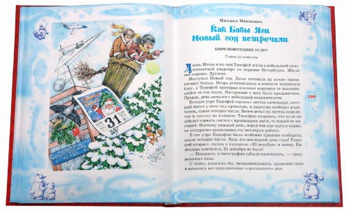 Иллюстрация 1 из 33 для Большая книга Деда Мороза - Андрей Усачев | Лабиринт - книги. Источник: Лабиринт