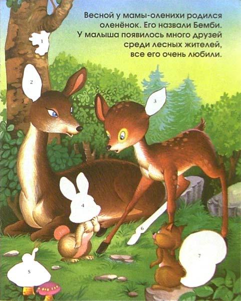 Иллюстрация 1 из 20 для Бемби. Самые любимые сказки | Лабиринт - книги. Источник: Лабиринт