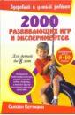 2000 развивающих игр и экспериментов