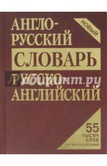 Англо-русский, русско-английский словарь. 55 тысяч слов и словосочетаний