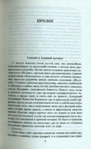 Иллюстрация 1 из 8 для Те же и Скунс - 2 - Семенова, Разумовский | Лабиринт - книги. Источник: Лабиринт
