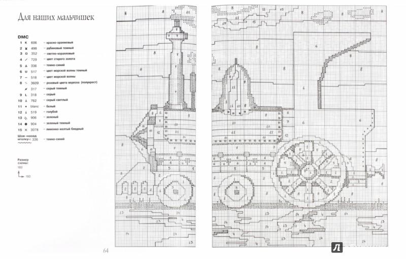 Иллюстрация 1 из 12 для Вышитые подушки - Морозова, Сотникова | Лабиринт - книги. Источник: Лабиринт