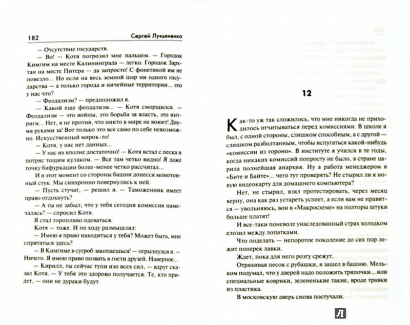 Иллюстрация 1 из 6 для Черновик - Сергей Лукьяненко | Лабиринт - книги. Источник: Лабиринт