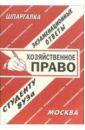 Лебедева Е.С. Хозяйственное право. экзаменационные ответы. 2006
