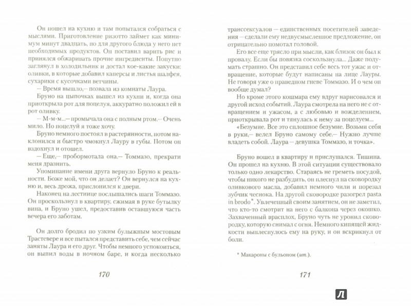Иллюстрация 1 из 8 для Пища любви - Энтони Капелла | Лабиринт - книги. Источник: Лабиринт