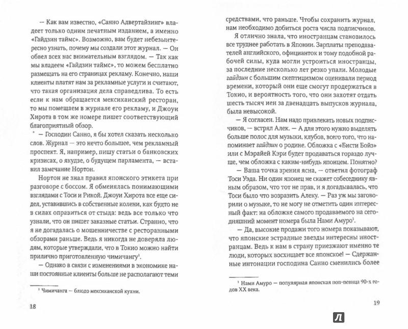 Иллюстрация 1 из 10 для Кровавая манга - Суджата Масси | Лабиринт - книги. Источник: Лабиринт