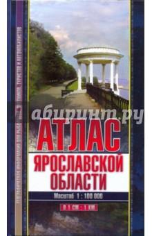 Атлас Ярославской области куплю дом в ярославской области от 100000 до 200000
