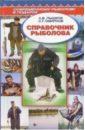Пышков Александр Владимирович, Смирнов Сергей Георгиевич Справочник рыболова