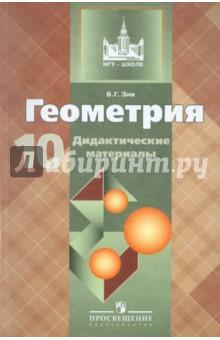 Геометрия. 10 класс. Дидактические материалы. Базовый и углубленный уровни