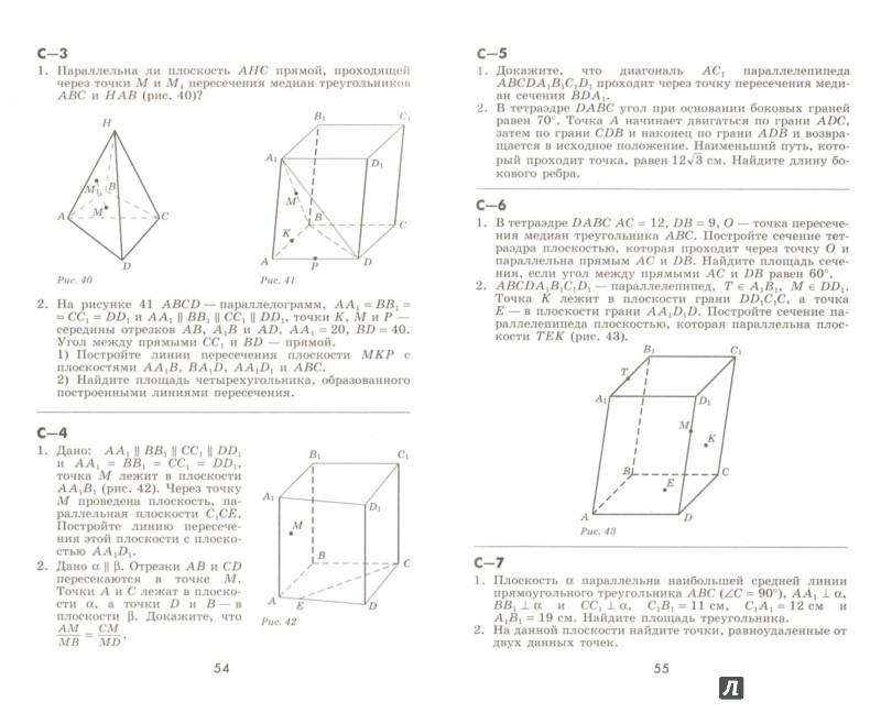 Иллюстрация 1 из 31 для Геометрия. 10 класс. Дидактические материалы. Базовый и углубленный уровни - Борис Зив | Лабиринт - книги. Источник: Лабиринт