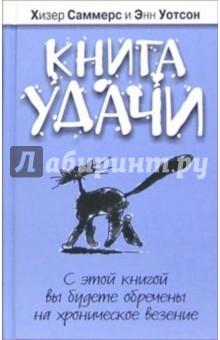 Книга удачи