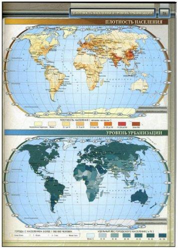 Иллюстрация 1 из 2 для Иллюстрированный атлас мира | Лабиринт - книги. Источник: Лабиринт