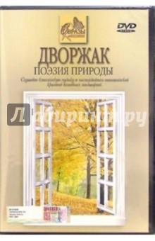 Zakazat.ru: Дворжак: Поэзия природы (DVD).
