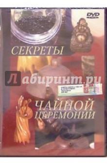 Секреты чайной церемонии (DVD) бамбуковый чай совок китай gongfu чайной церемонии посуда