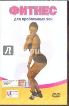 Фитнес для проблемных зон (DVD) бритва 1148760