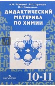 Химия. 10-11 классы. Дидактический материал. Пособие для учителей