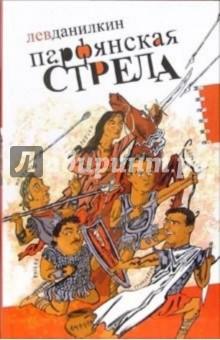 Парфянская стрела. Контратака на русскую литературу 2005 года контратака лучшая защита нападение