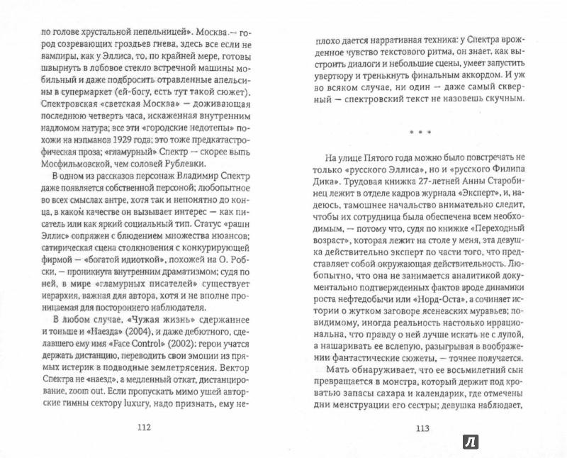 Иллюстрация 1 из 7 для Парфянская стрела. Контратака на русскую литературу 2005 года - Лев Данилкин | Лабиринт - книги. Источник: Лабиринт