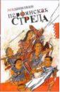 Данилкин Лев Александрович Парфянская стрела. Контратака на русскую литературу 2005 года