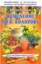 Исцеление по Б. Болотову. Опыт практикующего врача, Андреев Виктор
